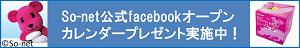 So-net公式 facebook